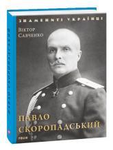 buy: Book Павло Скоропадський