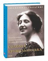 купить: Книга Соломія Крушельницька