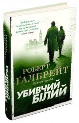 купити: Книга Убивчий білий