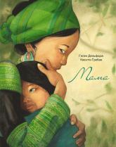 купить: Книга Мама
