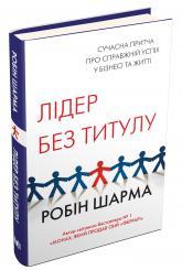 buy: Book Лідер без титулу