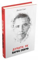 купить: Книга Думати, як Барак Обама