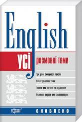 купити: Розмовник English. Усі розмовні англійські теми
