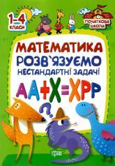 купить: Книга Математика . Розв'язуємо нестандартні задачі. 1-4 класи