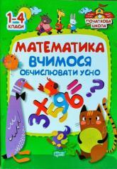 купить: Книга Математика. Вчимося обчислювати усно. 1-4 класи