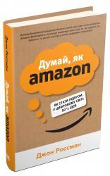 buy: Book Думай, як Amazon. Як стати лідером у цифровому світі: 50 1/2 ідей