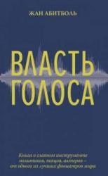 купить: Книга Власть голоса