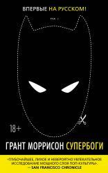 купить: Книга Супербоги
