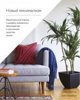купити:  Новый минимализм. Рациональный подход к дизайну жизненного пространства и улучшению качества жизни