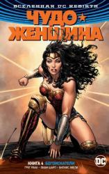 купить: Книга Вселенная DC. Rebirth. Чудо-Женщина. Книга 4. Богоискатели