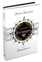 """buy: Book Батьківщина. Трилогія """"Палімпсест"""". Книга 3"""