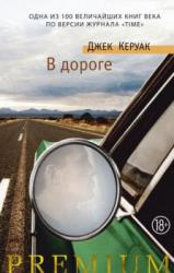 buy: Book В дороге