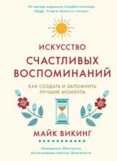 купить: Книга Искусство счастливых воспоминаний. Как создать и запомнить лучшие моменты