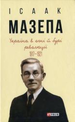 купити: Книга Україна в огні й бурі революції 1917-1921