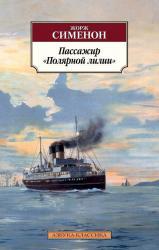 """buy: Book Пассажир """"Полярной лилии"""""""