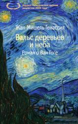 buy: Book Вальс деревьев и неба