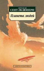 buy: Book Планета людей
