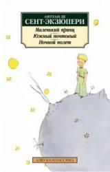 buy: Book Маленький принц. Южный почтовый. Ночной полет