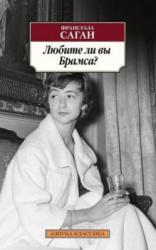buy: Book Любите ли вы Брамса?