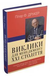 купить: Книга Виклики для менеджменту XXI століття