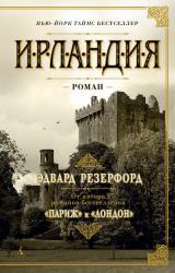 buy: Book Ирландия