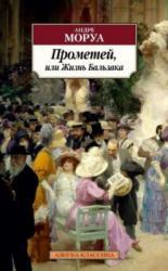 buy: Book Прометей, или Жизнь Бальзака