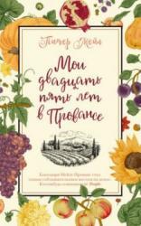 buy: Book Мои двадцать пять лет в Провансе