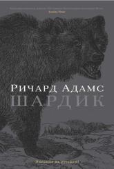 buy: Book Шардик