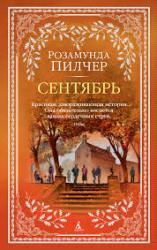 buy: Book Сентябрь