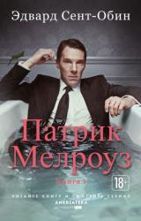 buy: Book Патрик Мелроуз. Книга 1