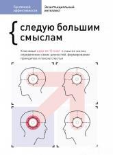 купить: Книга Год личной эффективности. Сборник №4. Экзистенциальный интеллект
