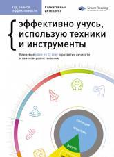 купить: Книга Год личной эффективности. Сборник №1. Когнитивный интеллект