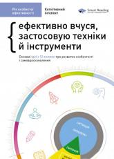 купить: Книга Рік особистої ефективності: Когнітивний інтелект. Ефективно вчуся, застосовую техніки й інструменти.