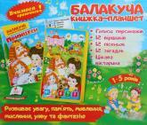 """купить: Книга - Игрушка Розвивальний музичний комплект планшет-книжка """"Принцеси"""""""