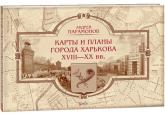 купить: Карта Карты и планы города Харькова ХVIII-XX вв