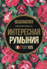купить: Путеводитель Интересная Румыния