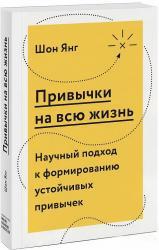 купить: Книга Привычки на всю жизнь. Научный подход к формированию устойчивых привычек