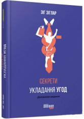 купить: Книга Секрети укладання угод