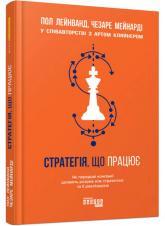 купить: Книга Стратегія, що працює