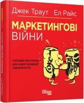 купить: Книга Маркетингові війни