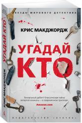 buy: Book Угадай кто?
