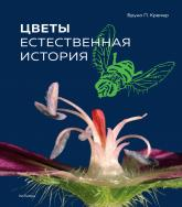 купити: Книга Цветы. Естественная история