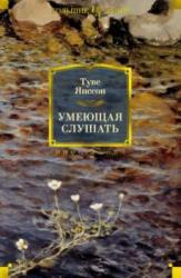 buy: Book Умеющая слушать