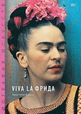 buy: Book Биография искусства. Viva la Фрида