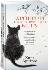 buy: Book Хроники странствующего кота