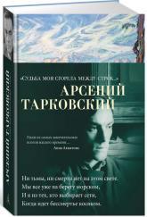 """buy: Book """"Судьба моя сгорела между строк…"""""""
