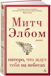 купить: Книга Пятеро, что ждут тебя на небесах