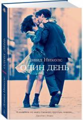 buy: Book Один день