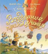 buy: Book Воздушные приключения