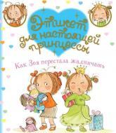 buy: Book Как Зоя перестала жадничать